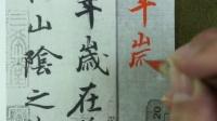 陈国昭蘭亭集序臨摹及解說01