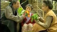俞淨意公遇灶神記 (電影) 03[高清版]