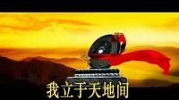 中华明德之歌全版