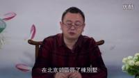 邪淫的25种果报(二)——秦东魁老师