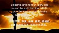 ❤♫ 韓德爾:神劇《彌賽亞》 Worthy is the lamb that was slain 亨德尔 弥赛亚