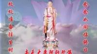 清心的佛教音乐01(2011年7月最新)_标清