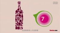 拒绝流言 喝红酒真的健康吗? | 狐说葡萄酒