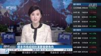 中国金融风险被高估 前海创新研究院杰出学者讲座专家分享