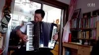 手风琴独奏