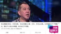 """黄秋生斥""""五毛水军"""" 仇恨解决不了问题 151222"""