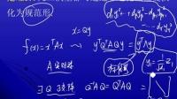 5.2.7规范形的唯一性以及正负惯性指数的概念