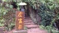 【武夷山饮溢茶业】微信号jaycoulm520 武夷风光 雨中武夷