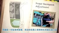 多特装备-Deuter 装包技巧 【中文字幕】