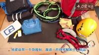 Deuter铁索攀岩-装包清单【中文字幕】