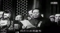 毛主席在开国大典讲话