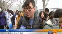 """作弊入刑禁带手机""""史上最严""""研究生考试今开考 新闻报道 20151226"""