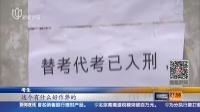 """作弊入刑禁带手机 """"史上最严""""研究生考试今开考 新闻夜线 151226"""