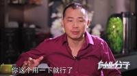 [正片]顾曼 王冠雄《恋爱的互联网玩法》【创业分子151104】