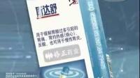 修正药业形象宣传片————选择篇0010秒