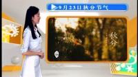 24节气之白露秋分(0910)