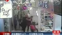 江苏常熟:好友翻脸打上门 只为微信小红包 超级新闻场 151229