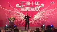 情趣用品教父梁家豪汇润十周年精彩演讲,不看后悔!
