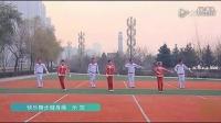 国家体育总局、文化部联合推出官方版广场健身操舞