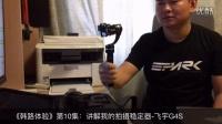 《韩路体验》第10集:飞宇G4S手持运动相机稳定器