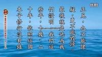 无量寿经科注第四回学习班 第186集(字幕版)_标清