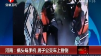 河南:低头玩手机 男子公交车上昏倒 超级新闻场 160101