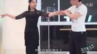 何鹏老师 拉丁舞教学 拉丁基本站立架形3