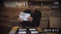 【曹大齐魔术教学】-21109预言