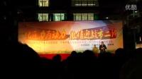 王国权演讲团徐跃斌绵阳中学实验学校2016高考励志演讲