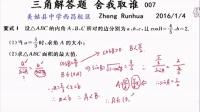 艺体生如何突破数学80分之三角007