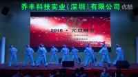 乔丰公司2016年新年晚会