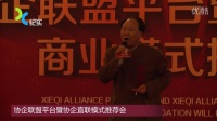 上海纪实频道报道协企联盟直联平台推荐会