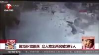 土耳其:屋顶积雪砸落  众人救出两名被埋行人 每日新闻报 160107