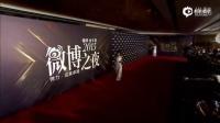 2015微博之夜红毯 赵丽颖大秀香肩(欧界娱乐)