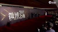 2015微博之夜 王凯靳东侯鸿亮亮相(欧界娱乐)