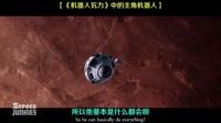 【诚实预告片】《火星救援》 @柚子木字幕组