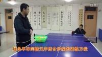 《乒乓球技术训练》练习不定点的五种方法