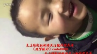 爆笑:重庆言子之人小鬼大(2)