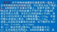 0080.高三物理贾战利 第68讲 力学综合重点题型分析
