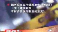 中国中央电视台新闻综合频道新闻30分栏目片头0045秒
