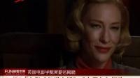 电影《间谍之桥》《卡罗尔》领跑 汇说天下 160110