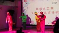 《小水果》舞蹈片段  北京义工联年会2015-2016