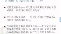 PLC教程 电气传动自动控制系统 陈宏钧 哈工大 全50讲+讲义