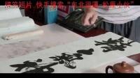 乡村爱情8 赵四练字搞笑片段