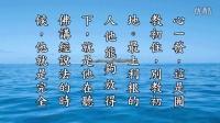 《淨土大經科註》習講有聲書【第2集】開吉法師恭錄 2015.6.19 香港佛陀教育協會恭錄