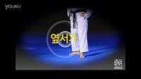 2016朴东英跆拳道品势基本动作步法篇-丁字步4