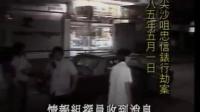 香港重案實錄-飛虎奇兵