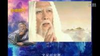 白话封神榜第4集 为什么要等二十八年气运