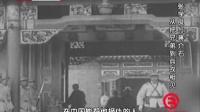 张学良与蒋介石 从把兄弟到兵戎相见 160112
