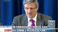 德国:跨年夜大规模抢劫性侵案——被迁怒?多名外国人在科隆遭袭 北京您早 160113